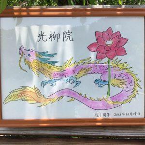 光柳院と寺カフェ椿で龍様がお待ちしています